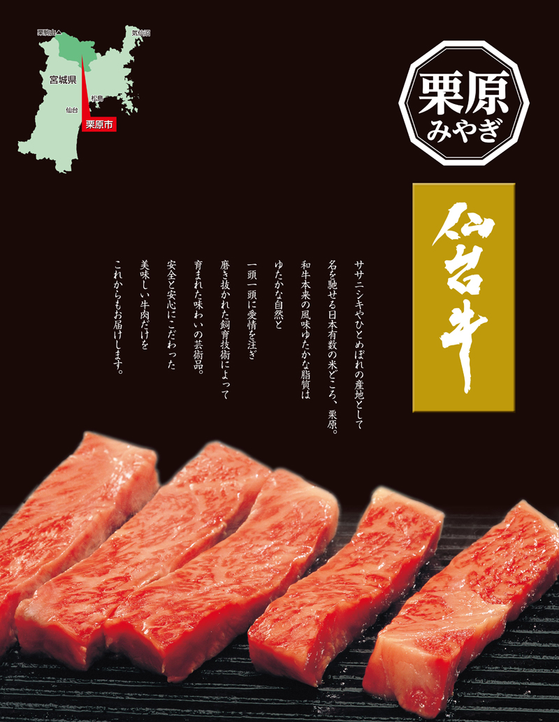 栗原産仙台牛の特徴
