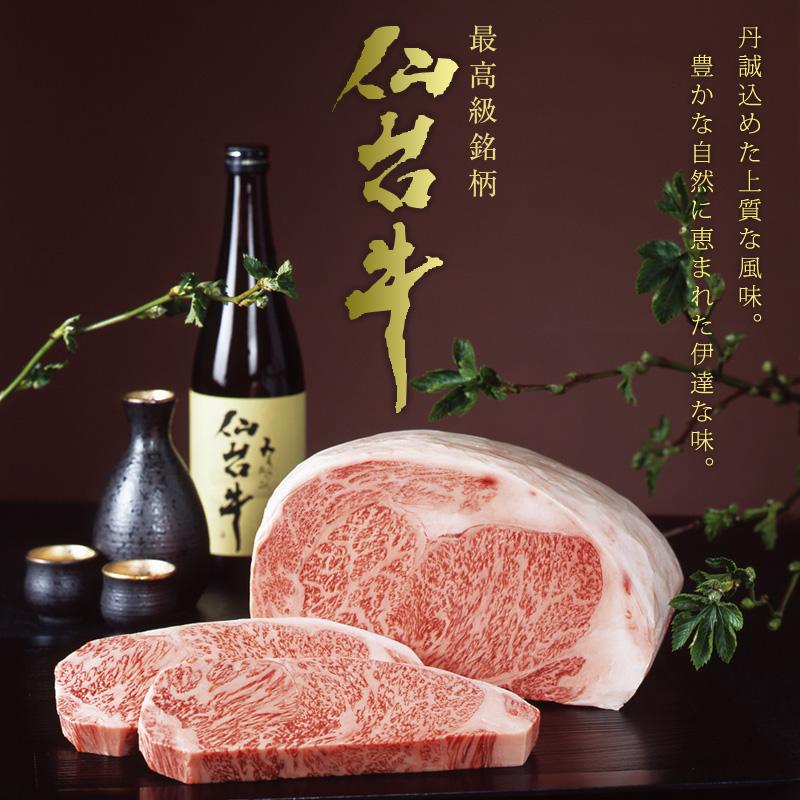 丹精込めた上質な風味。豊かな自然に恵まれた伊達な味。最高級銘柄、仙台牛